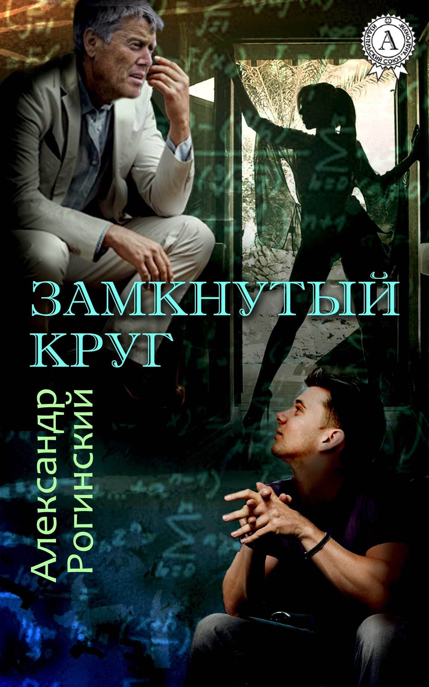 Александр Рогинский Замкнутый круг галина булахова замкнутый круг второй мир мистика