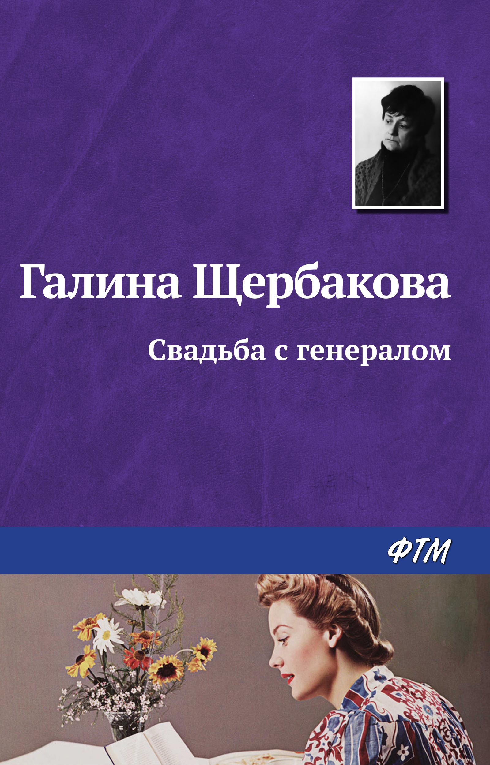 Галина Щербакова Свадьба с генералом