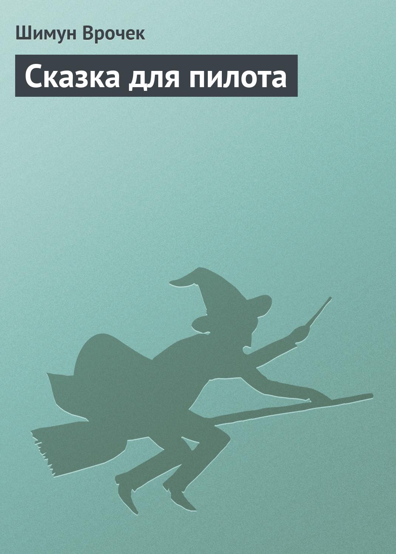 Фото - Шимун Врочек Сказка для пилота шимун врочек три мертвых бога