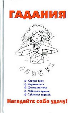 В. А. Барановский Гадания зуевская е ред большая книга гаданий карты таро гадание на кофейной гуще гадание на маятнике гадание по руке