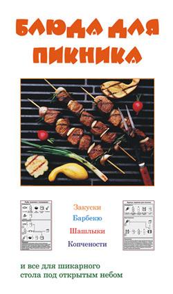 Людмила Андреевна Ивлева Блюда для пикника аренда места для шашлыков в подмосковье с мангалом