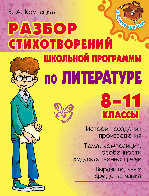 В. А. Крутецкая Разбор стихотворений школьной программы по литературе. 8-11 классы
