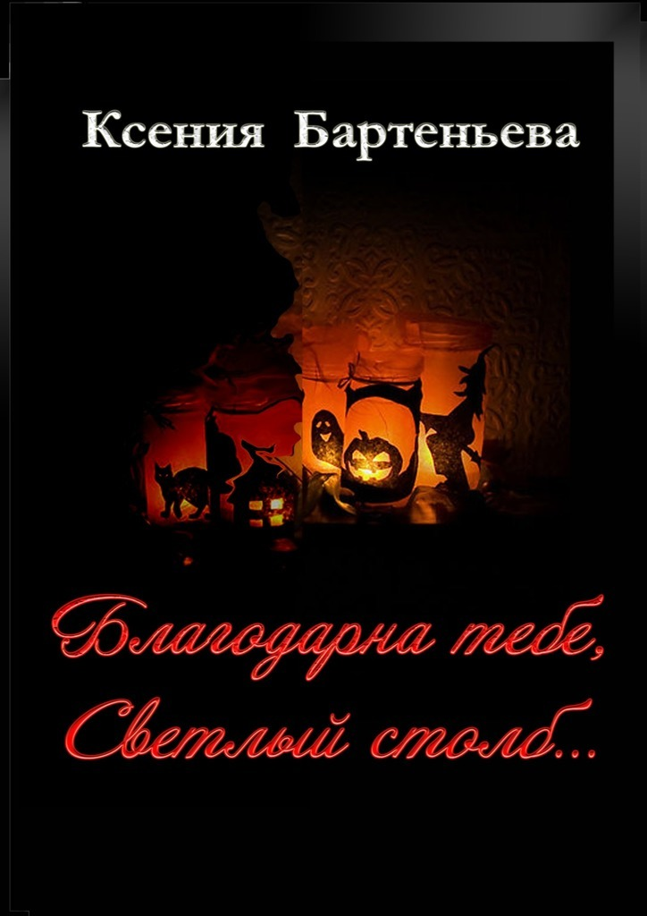 Ксения Бартеньева Благодарна тебе, Светлый столб…