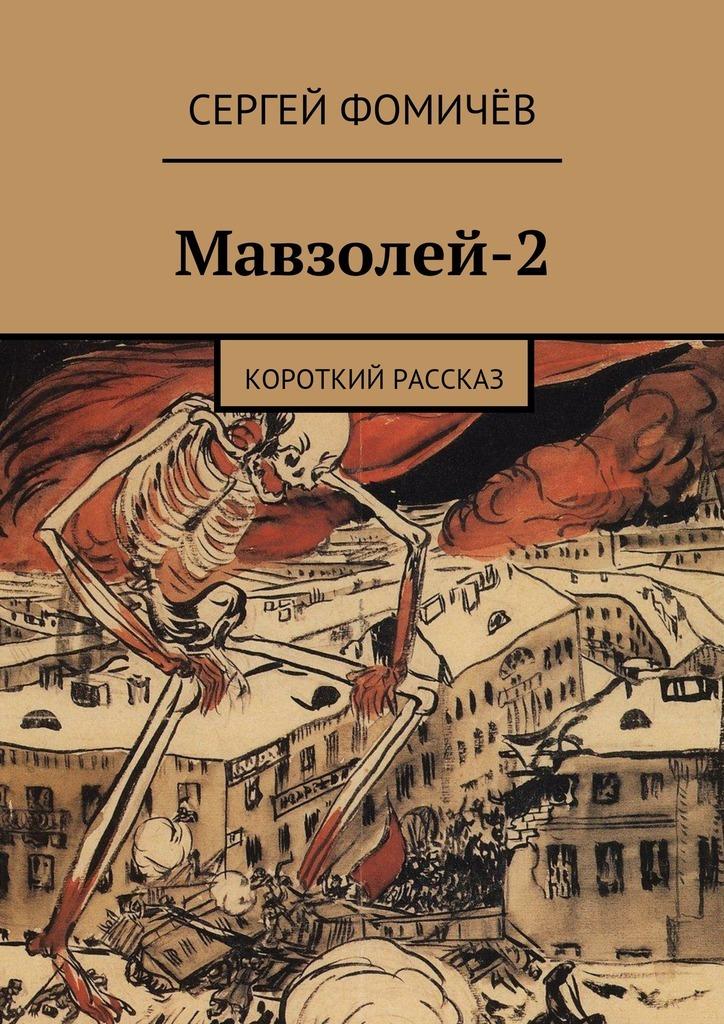 Сергей Фомичёв Мавзолей-2 цена
