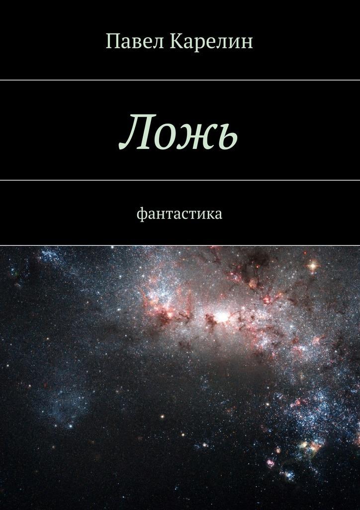 Павел Карелин Ложь. Фантастика