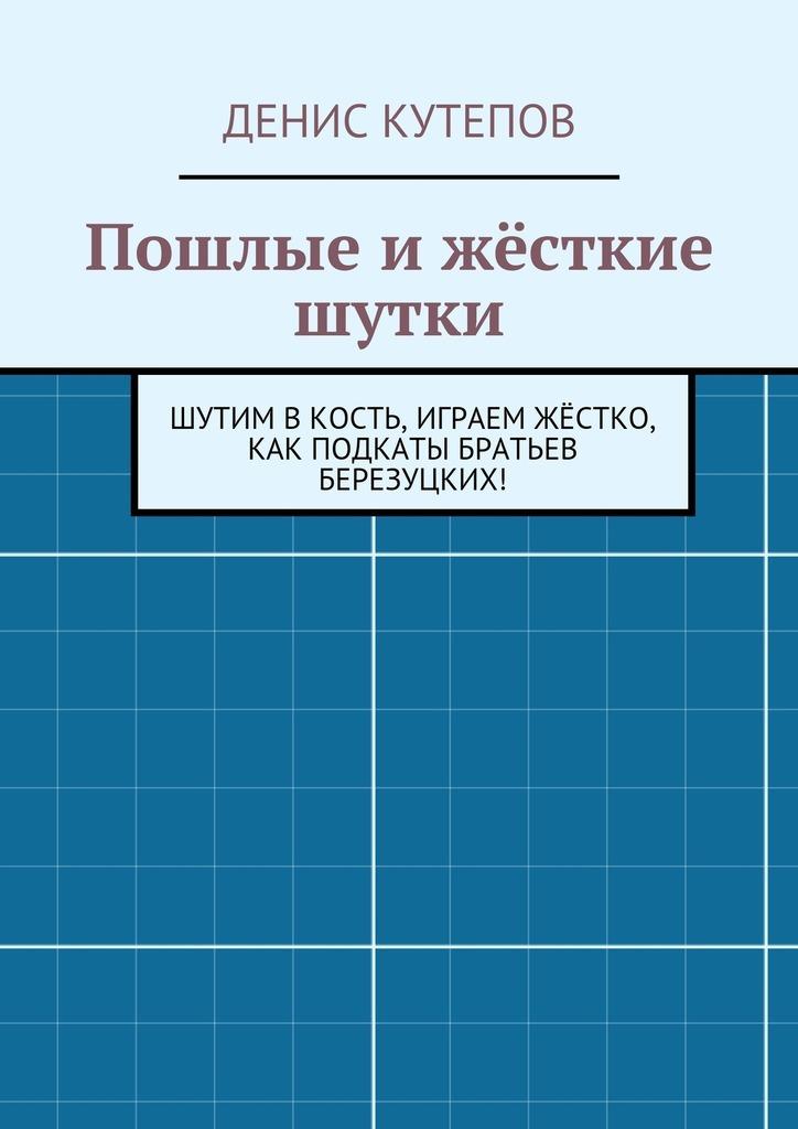 Денис Кутепов Пошлые ижёсткие шутки