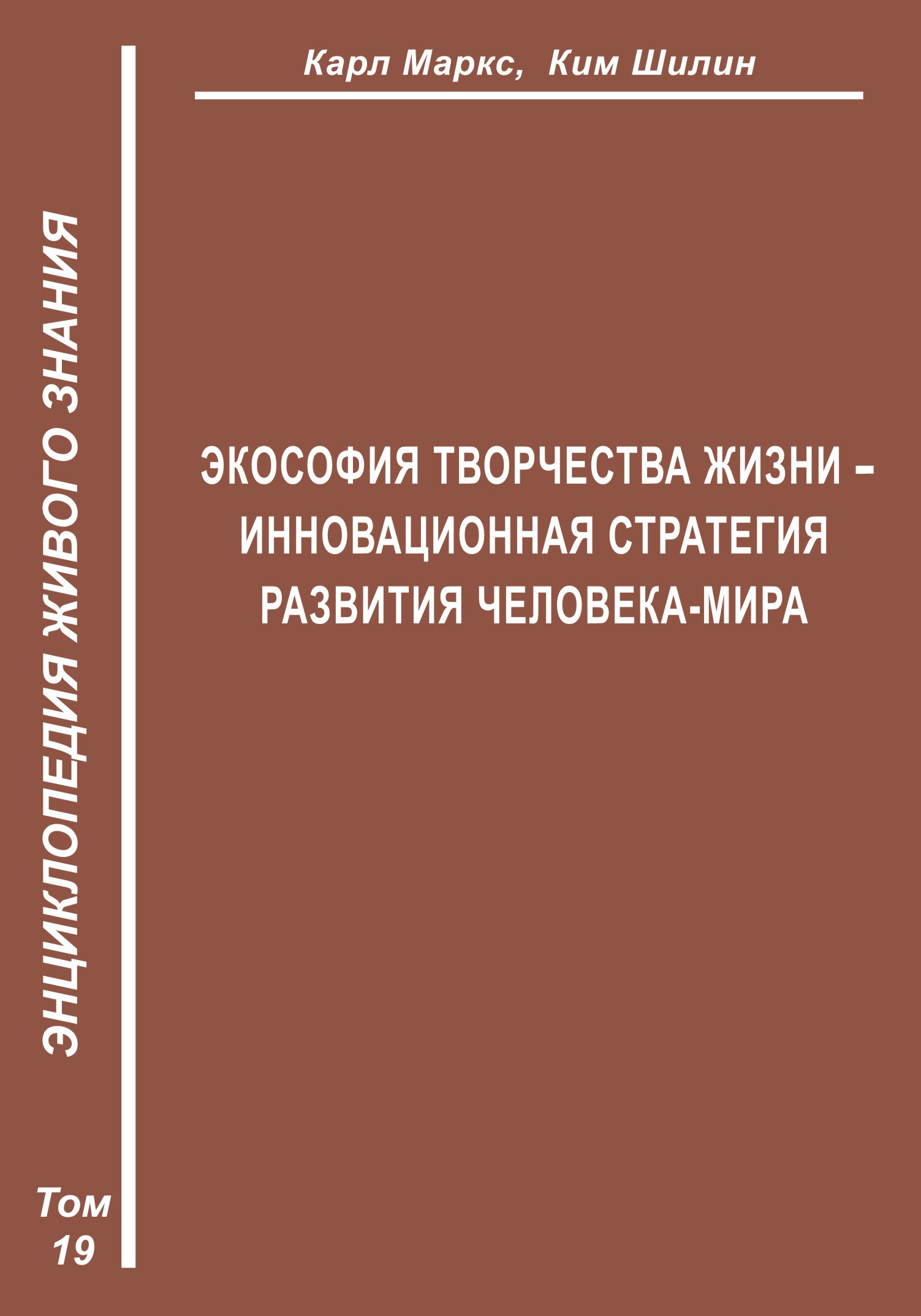 Экософия Творчества Жизни – инновационная стратегия человека-мира (Второе рождение К. Маркса – в России)