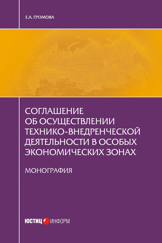 Е. А. Громова Соглашение об осуществлении технико-внедренческой деятельности в особых экономических зонах цена