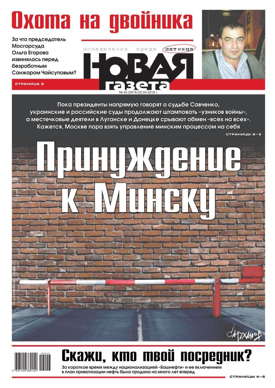 Редакция газеты Новая Газета Новая газета 43-2016 цена
