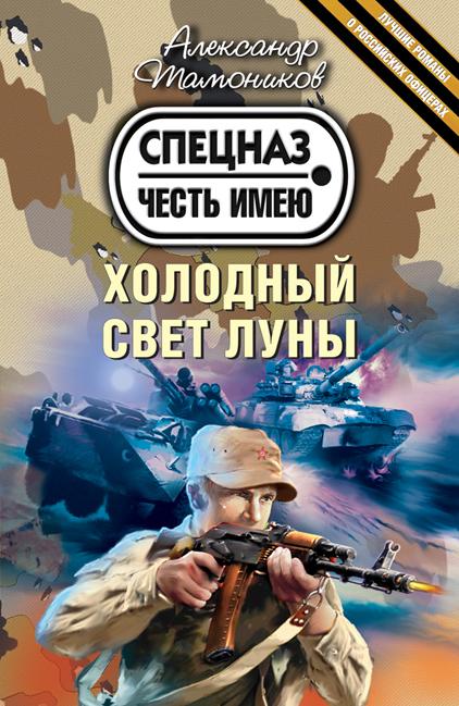 Александр Тамоников Холодный свет луны цена