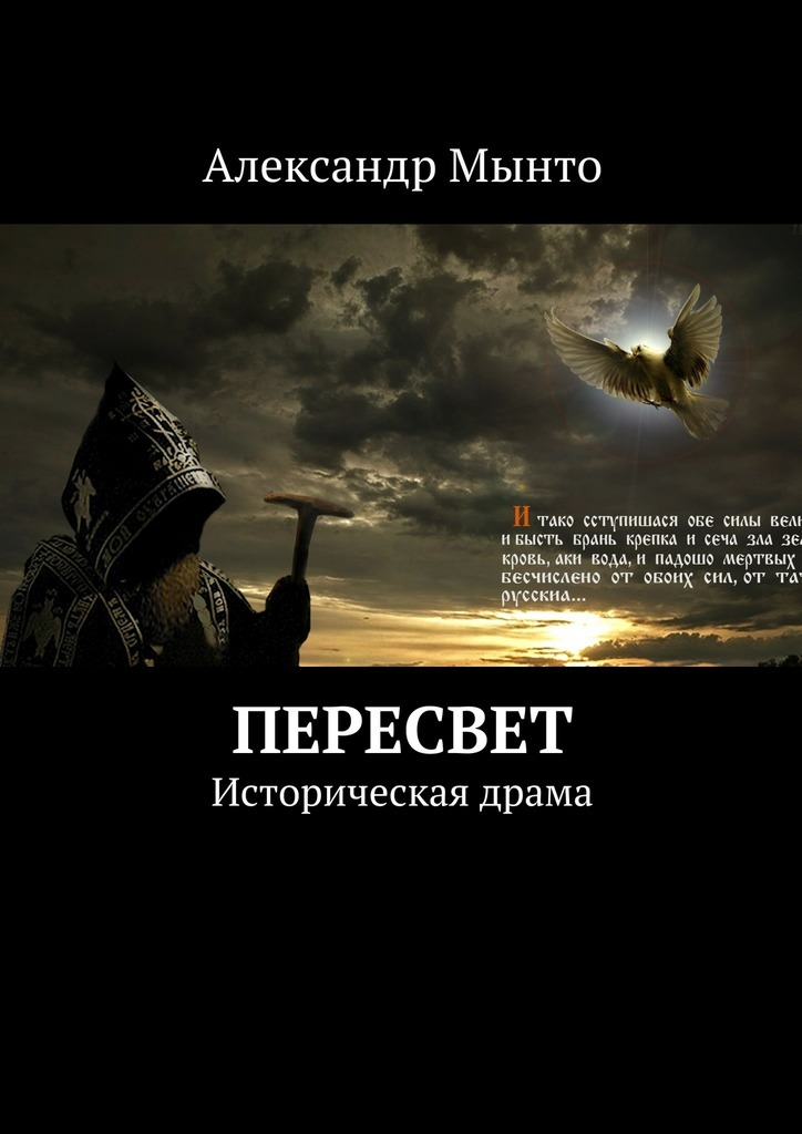 цены Александр Мынто Пересвет