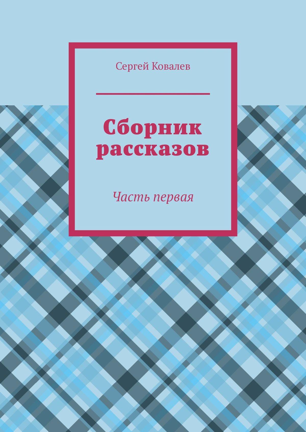 Сергей Ковалев Сборник рассказов. Часть первая виталий ковалев янтарь  сборник