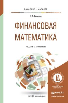 Елена Дмитриевна Копнова Финансовая математика. Учебник и практикум для бакалавриата и магистратуры копнова е д финансовая математика учебник и практикум
