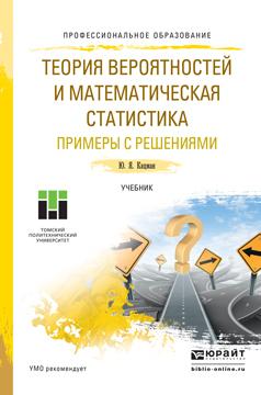 Юлий Янович Кацман Теория вероятностей и математическая статистика. Примеры с решениями. Учебник для СПО ковалев е медведев г теория вероятностей и математическая статистика для экономистов учебник и практикум