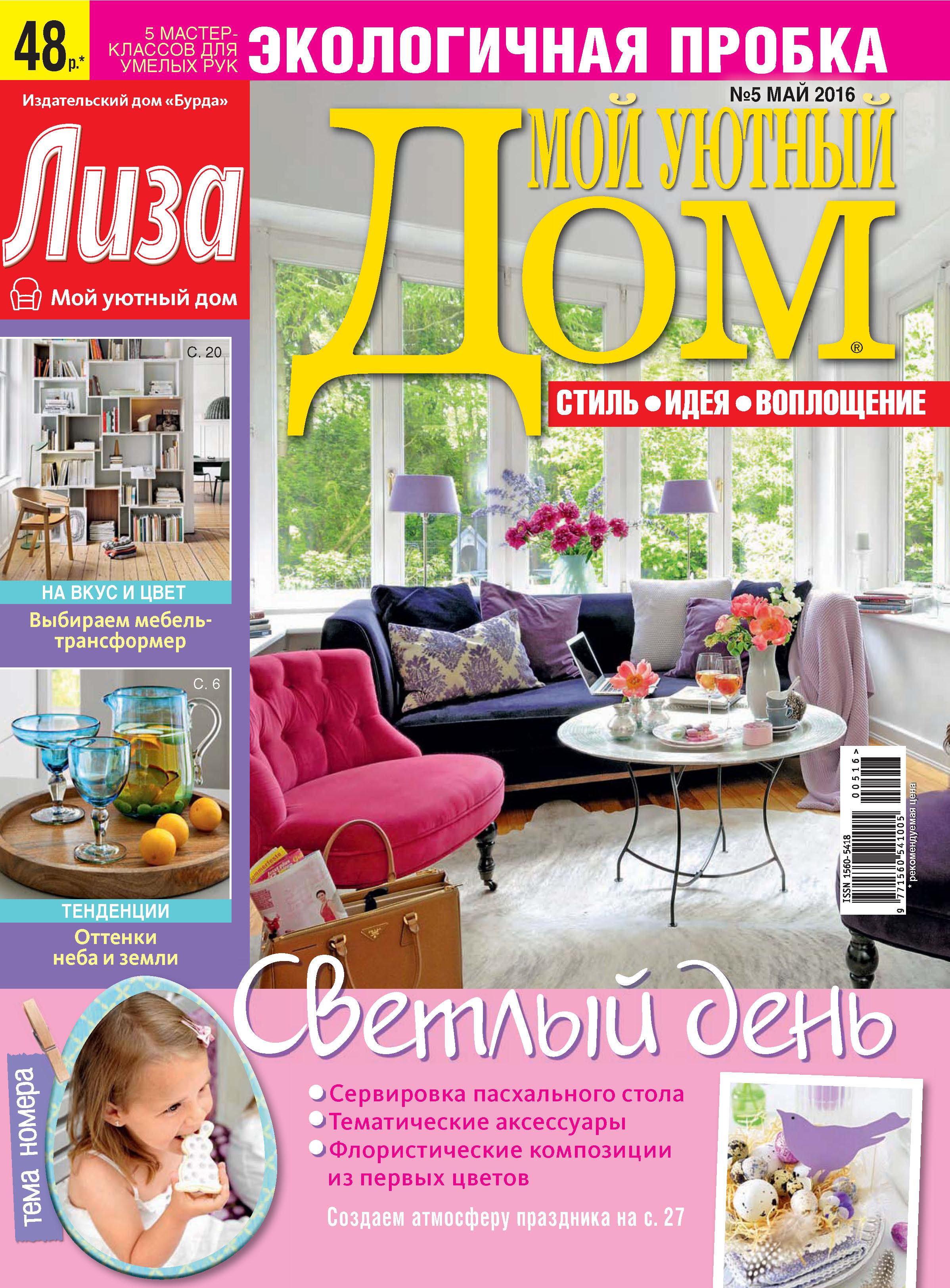 ИД «Бурда» Журнал «Лиза. Мой уютный дом» №05/2016