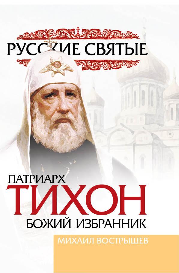 Михаил Вострышев Патриарх Тихон парфюмерная вода la rive queen of life 75 мл