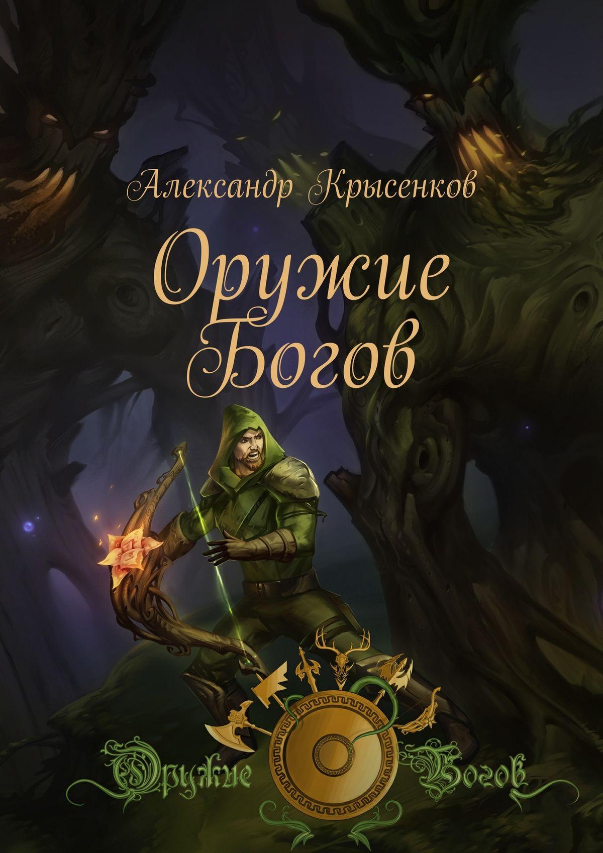 Александр Крысенков Оружие Богов. Книга1 мерников а самое известное оружие мира