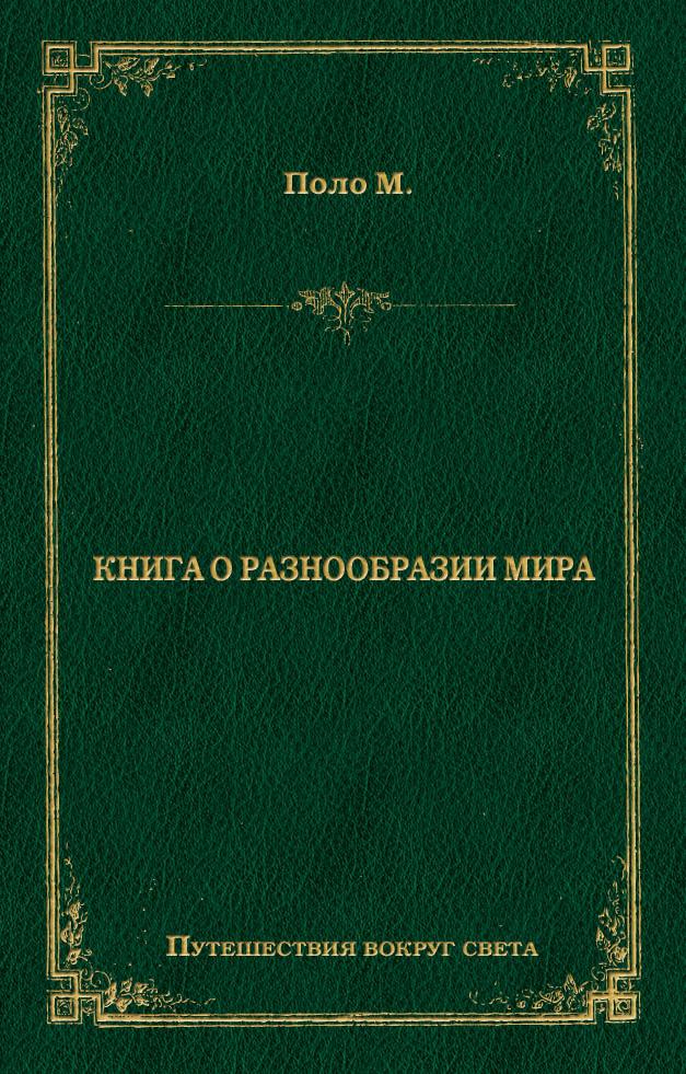 Марко Поло Книга о разнообразии мира