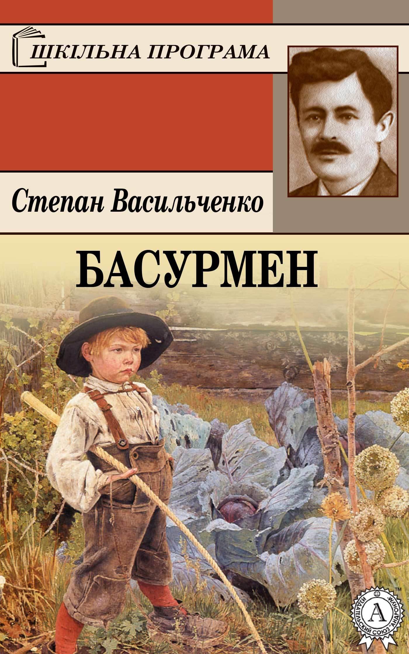 Степан Васильченко Басурмен цены онлайн