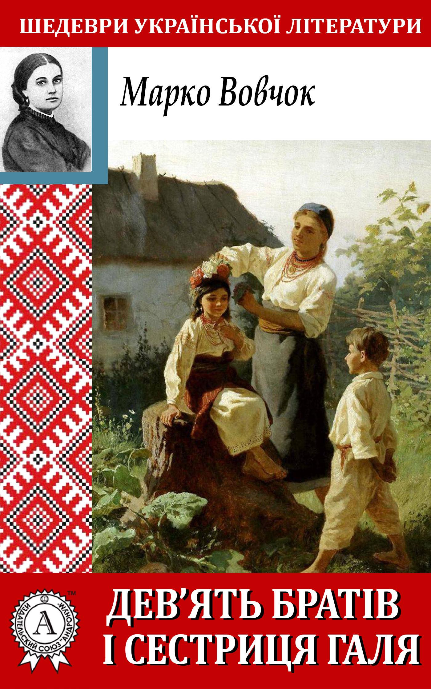 Фото - Марко Вовчок Дев'ять братів і сестриця Галя михайло івасько дев'ять кроків назустріч вітру
