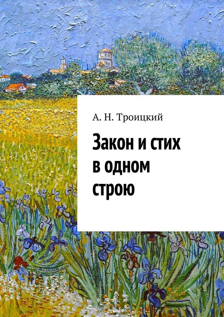 Андрей Никитович Троицкий Закон истих водном строю. Ученье врадость часы женские valtera 90562