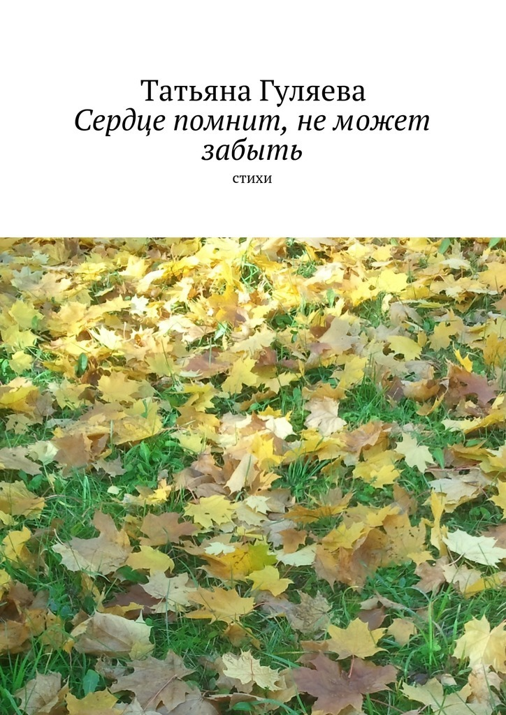 цена на Татьяна Гуляева Сердце помнит, неможет забыть. стихи