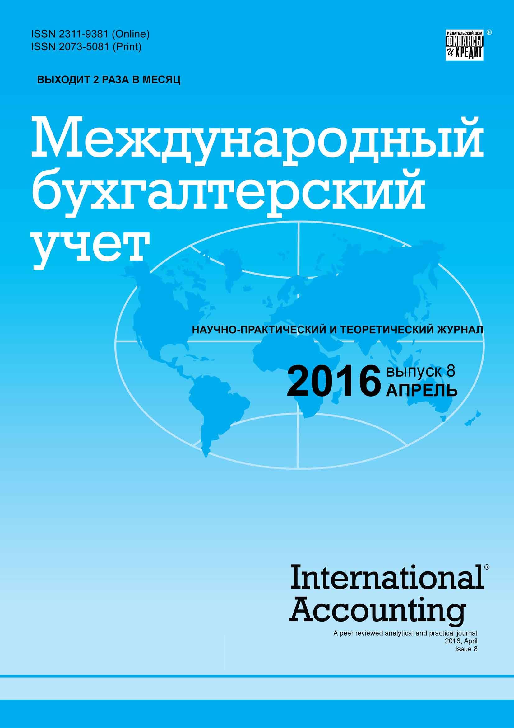 Отсутствует Международный бухгалтерский учет № 8 (398) 2016 кроссовки puma puma pu053awfxwp6