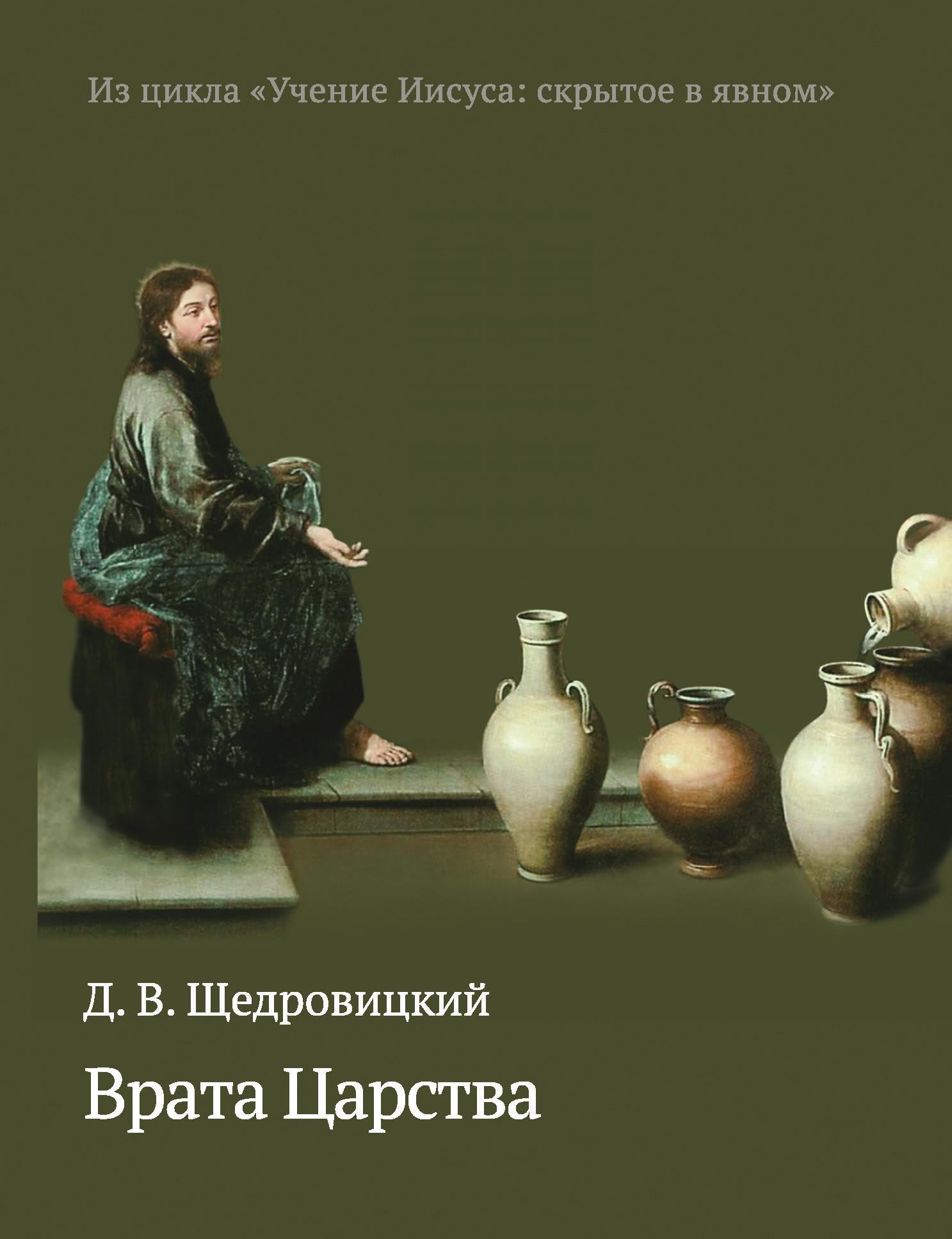 Дмитрий Щедровицкий Врата Царства цена и фото