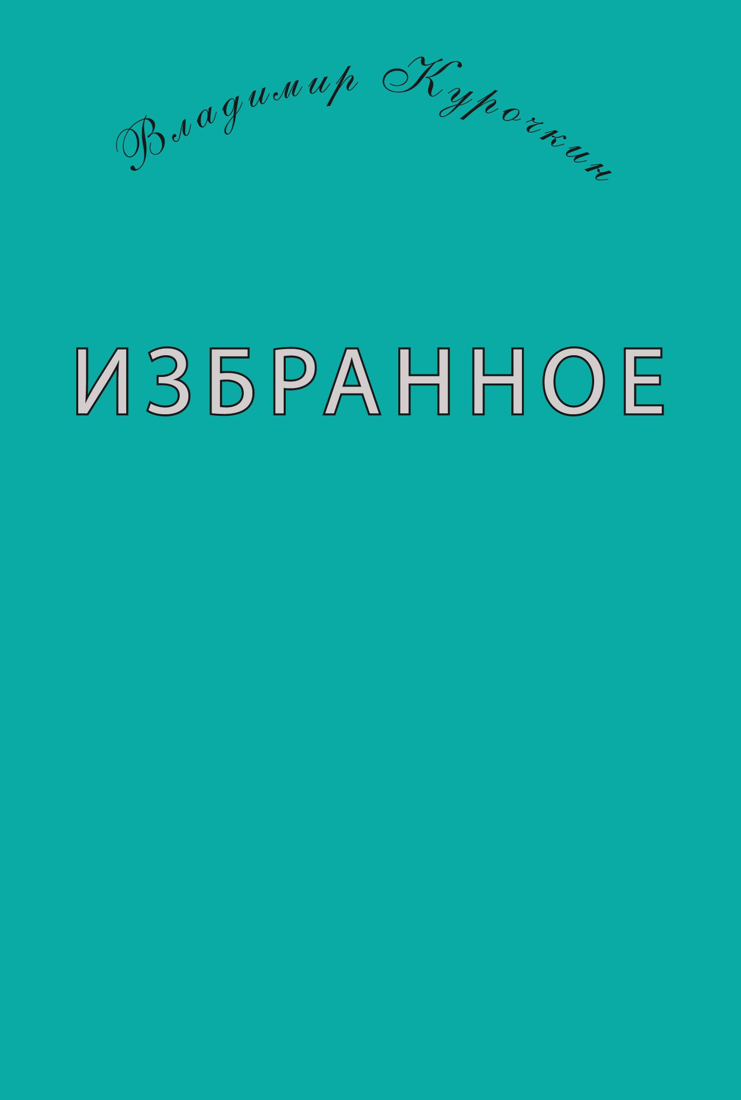 Владимир Курочкин Избранное (сборник)