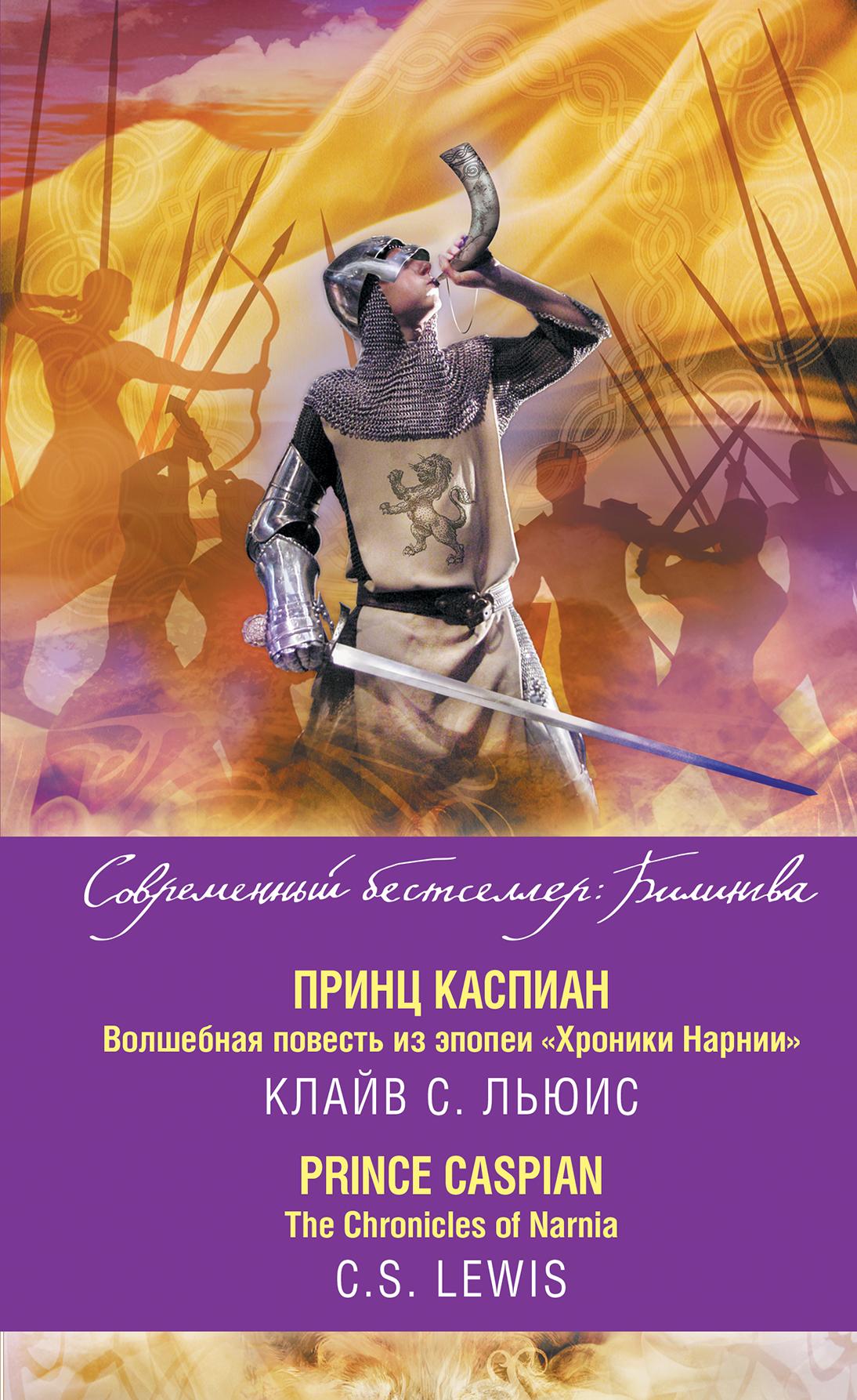 prints kaspian volshebnaya povest iz epopei khroniki narnii the chronicles of narnia prince caspian