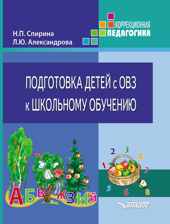 Н. П. Спирина Подготовка детей с ОВЗ к школьному обучению занятия с детьми 6 7 лет по развитию речи и ознакомлению с окружающим миром