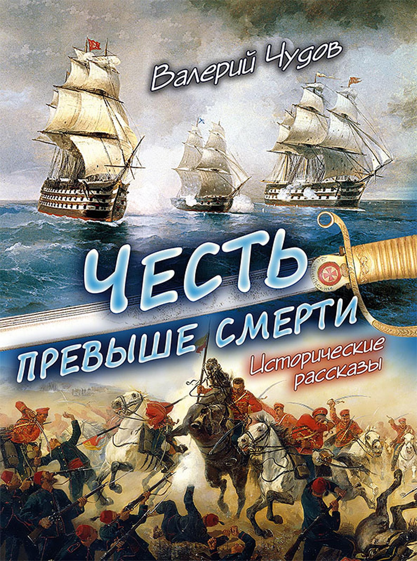 Валерий Чудов Честь превыше смерти. Исторические рассказы аркадий степной верой и правдой