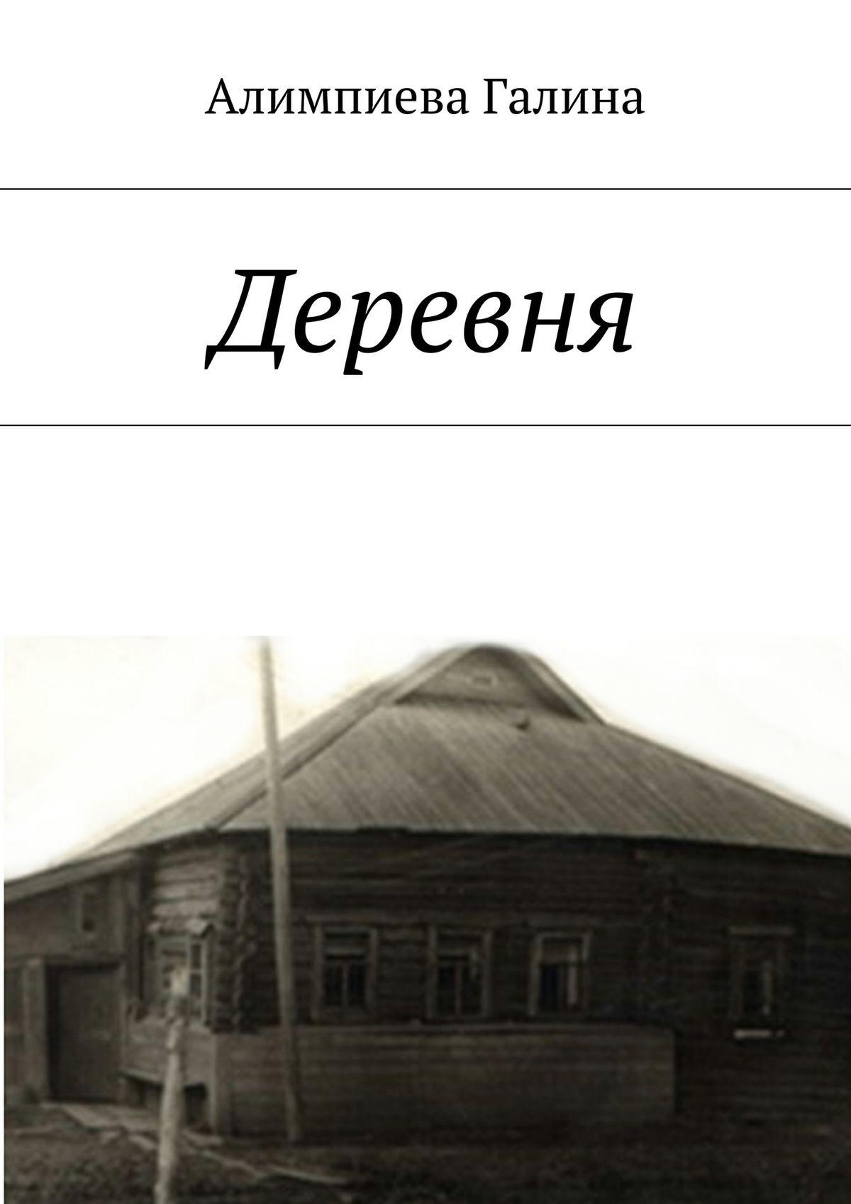 Галина Алимпиева Деревня дом в деревне г астрахани и области