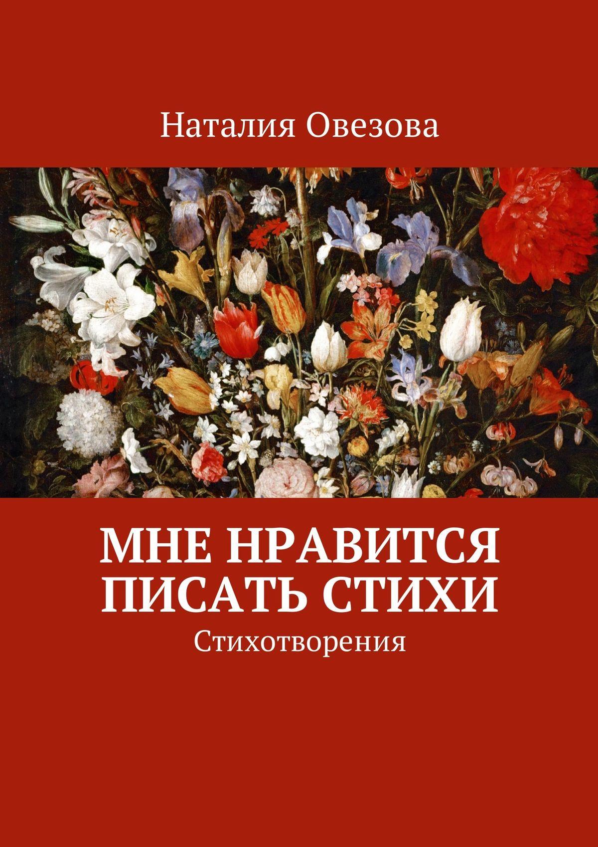 Наталия Александровна Овезова Мне нравится писать стихи. Стихотворения анна александровна бахмат жизнь она у нас такая мои стихи