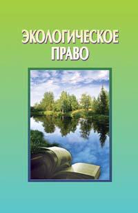 Т. И. Макарова Экологическое право т и макарова экологическое право