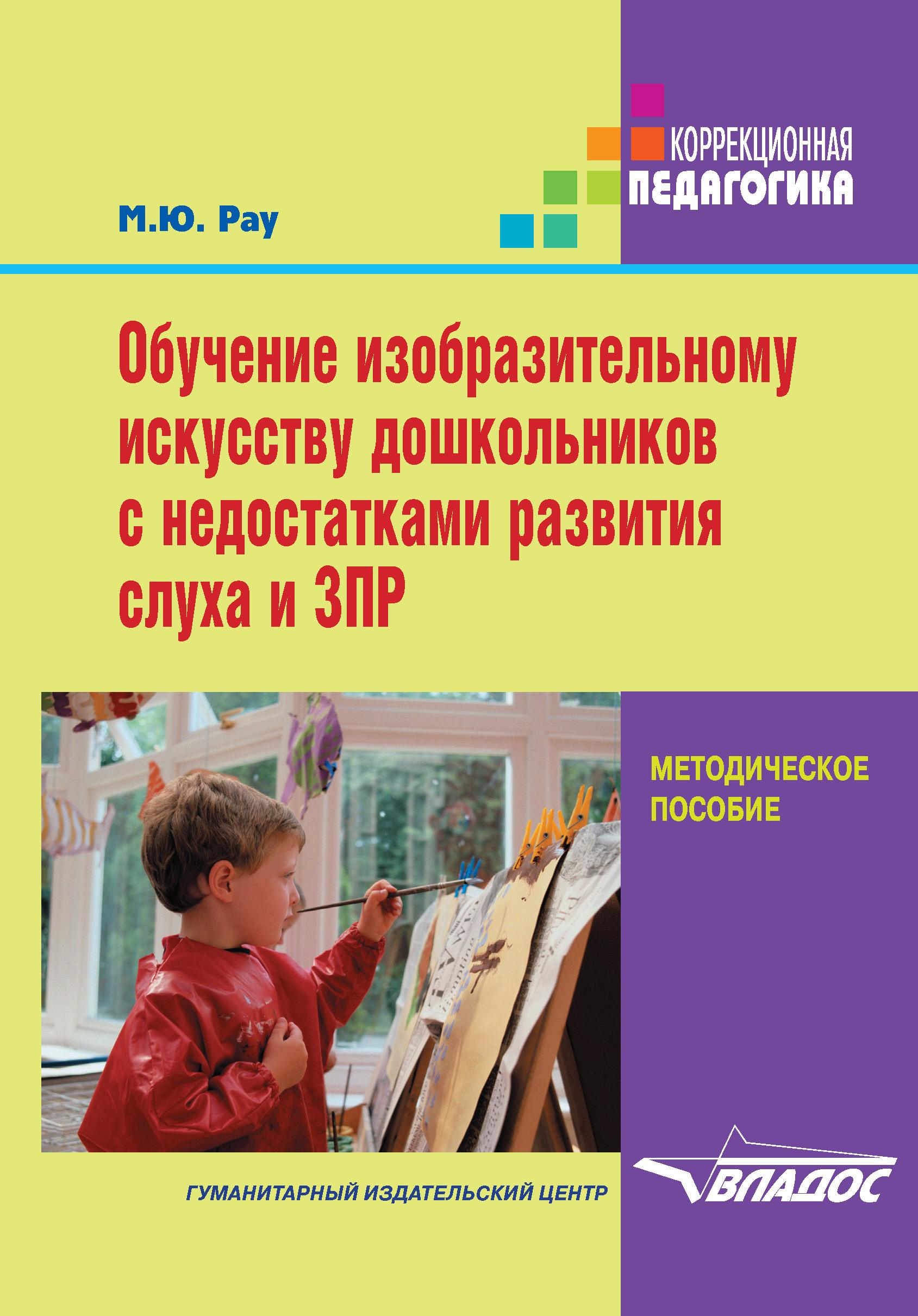 М. Ю. Рау Обучение изобразительному искусству дошкольников с недостатками развития слуха и ЗПР тарифный план