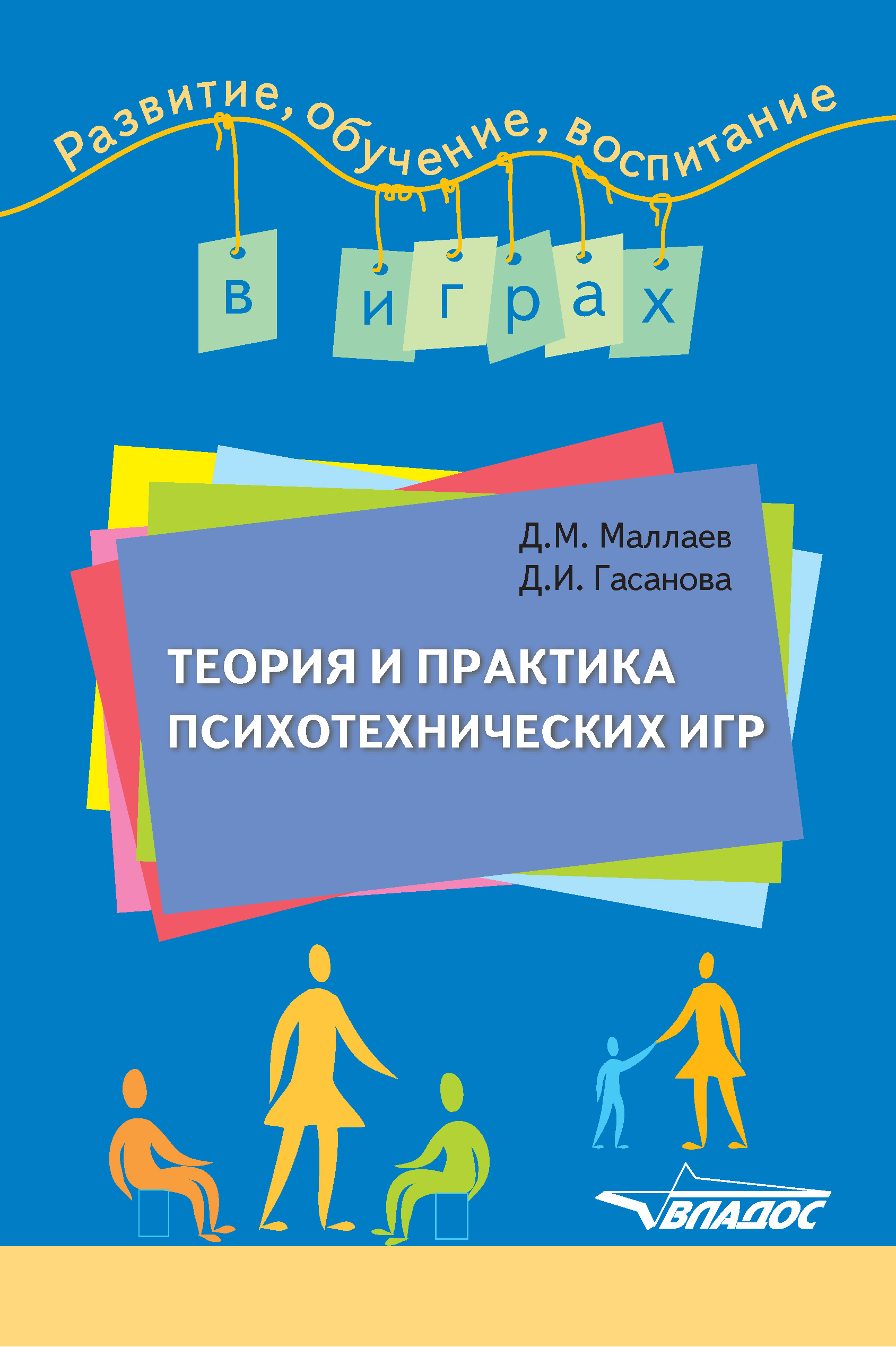 Джафар Маллаев Теория и практика психотехнических игр теория и практика психотехнических игр учебное методическое пособие