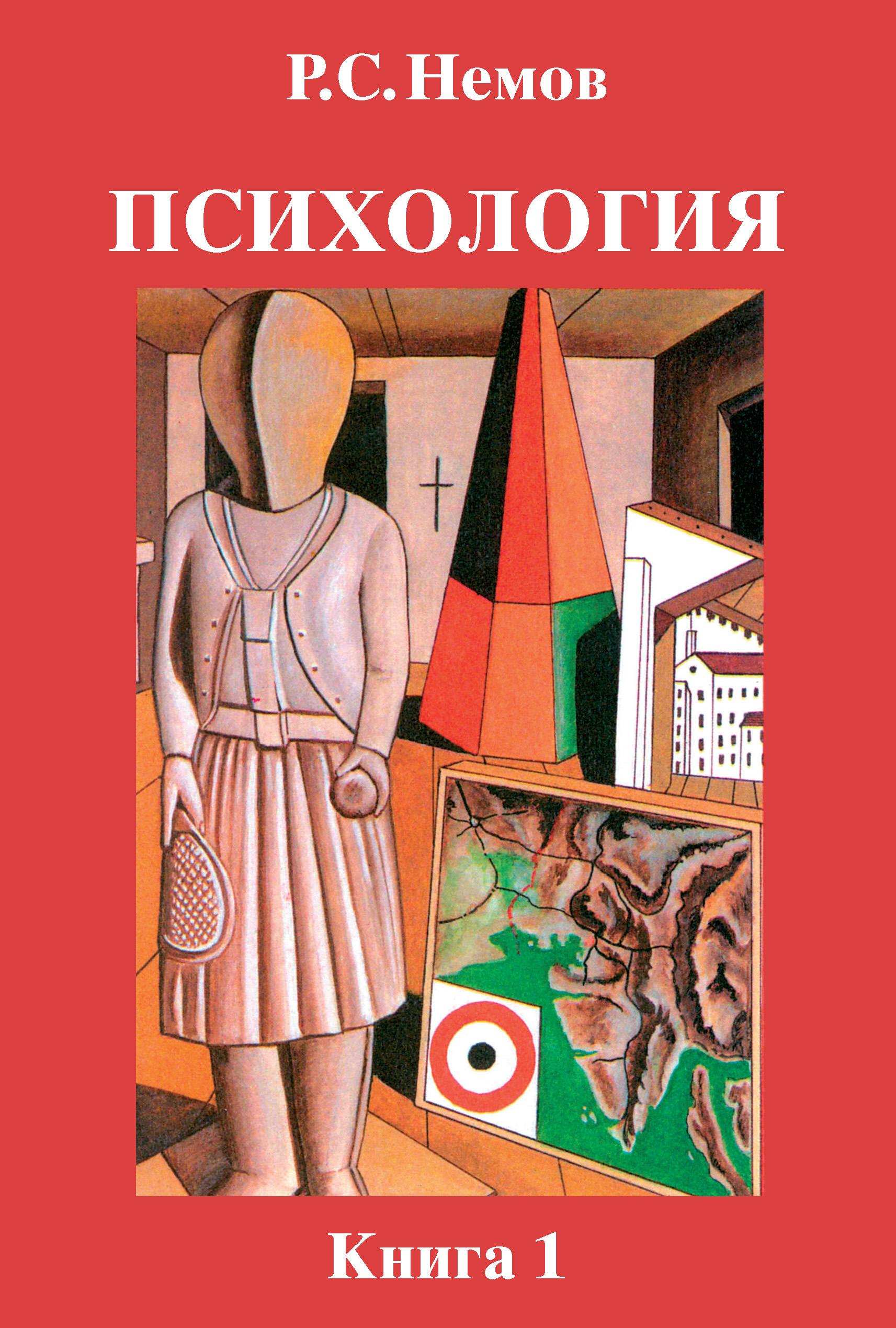 Р. С. Немов Психология. Книга 1. Общие основы психологии все цены