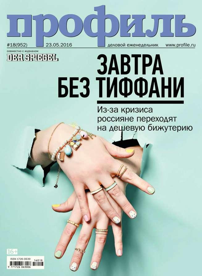 цена на Редакция журнала Профиль Профиль 18-2016