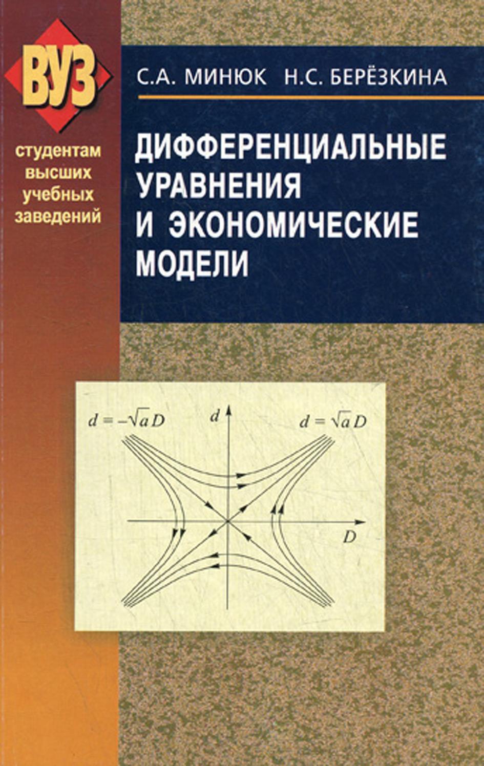 Н. С. Березкина Дифференциальные уравнения и экономические модели романко в курс разностных уравнений