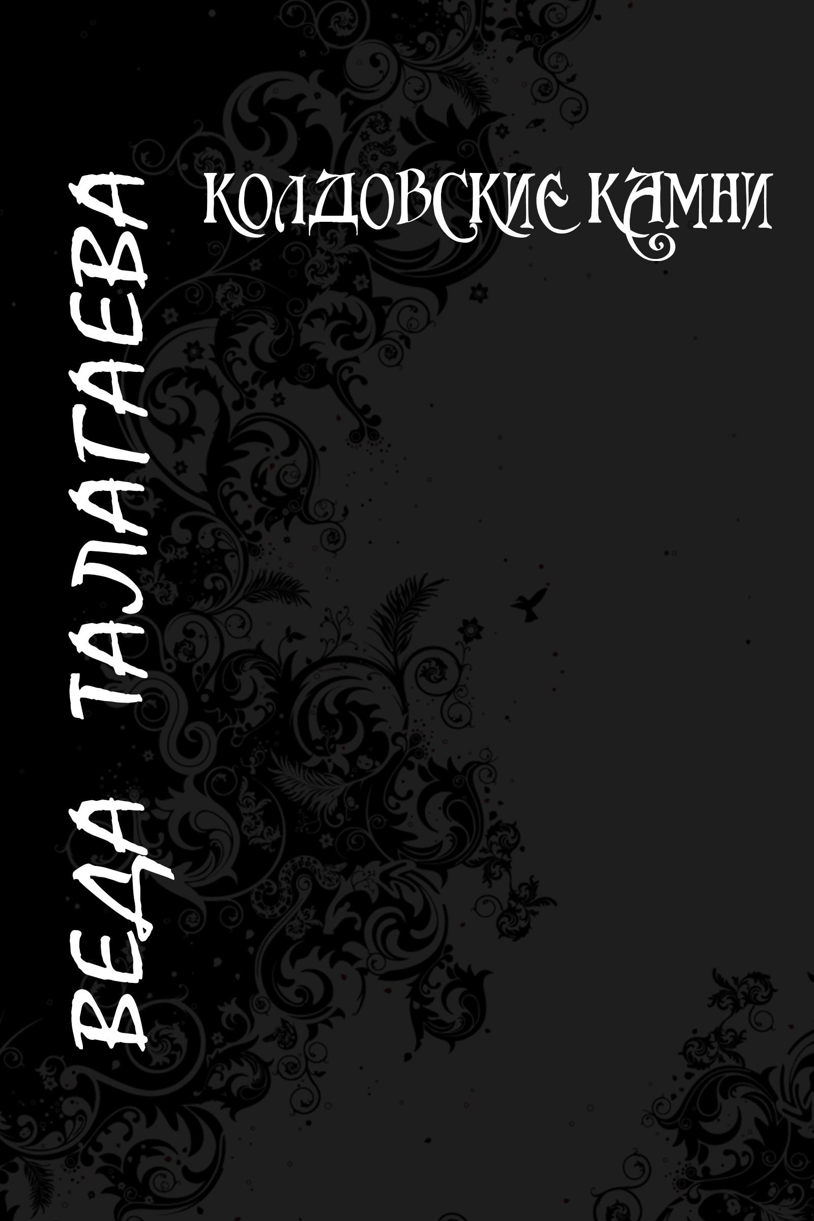 Фото - Веда Талагаева Колдовские камни веда талагаева колдовские камни книга 2 нехоженая земля