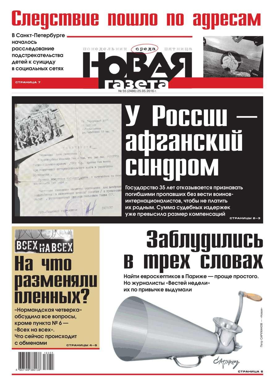 Редакция газеты Новая Газета Новая газета 55-2016 цена