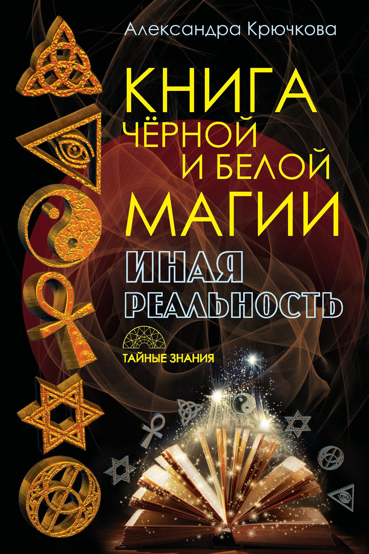 Александра Крючкова Книга Черной и Белой магии. Иная Реальность захарий большая книга белой магии