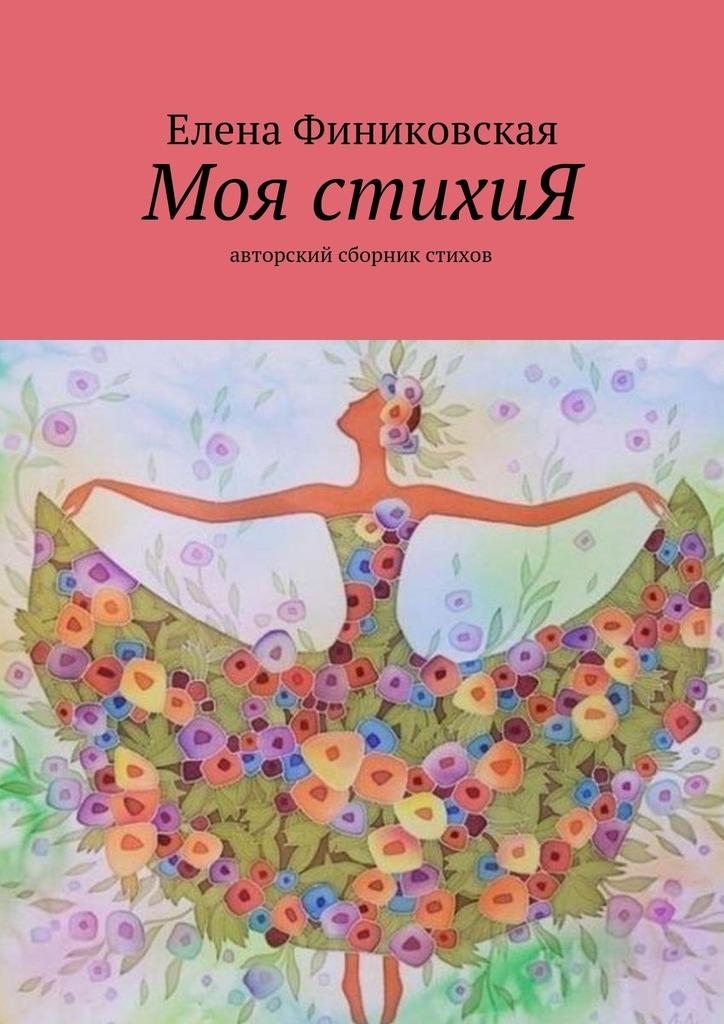 Елена Викторовна Финиковская Моя стихиЯ. Авторский сборник стихов цена