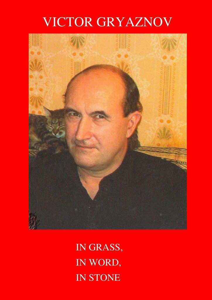 Victor Gryaznov In grass, in word, in stone 李嘉诚全传the biography of li ka shing collected edition