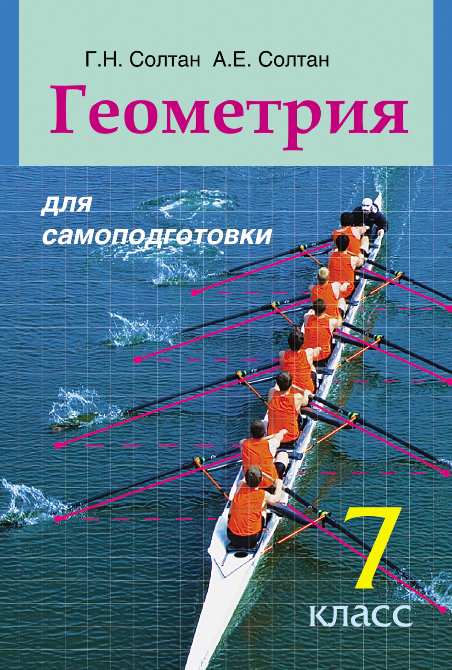 Г. Н. Солтан Геометрия для самоподготовки. 7 класс г н солтан геометрия для самоподготовки 10 класс