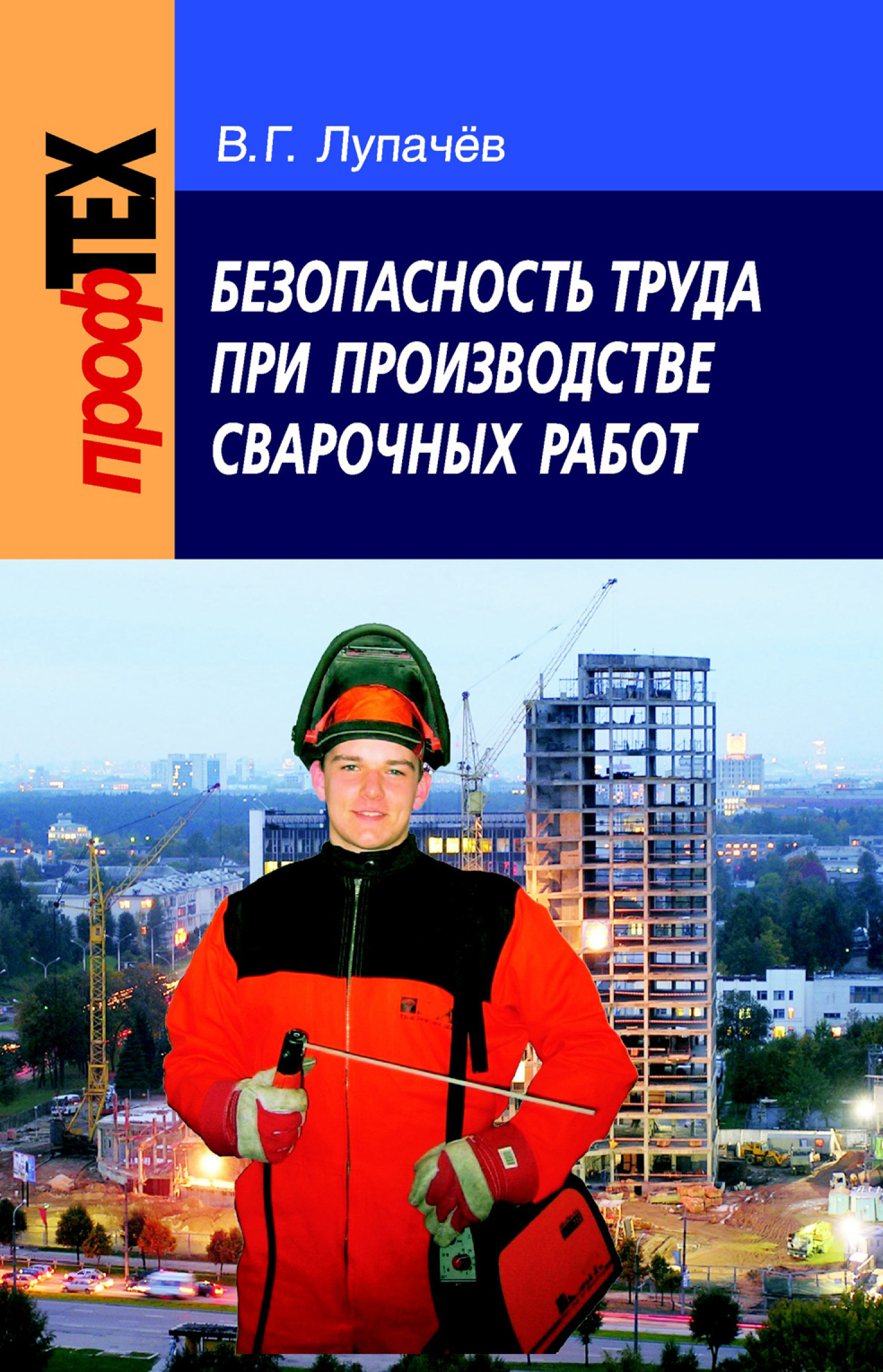 Вячеслав Лупачев Безопасность труда при производстве сварочных работ