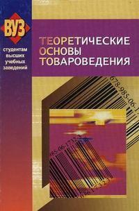 Обложка книги Теоретические основы товароведения