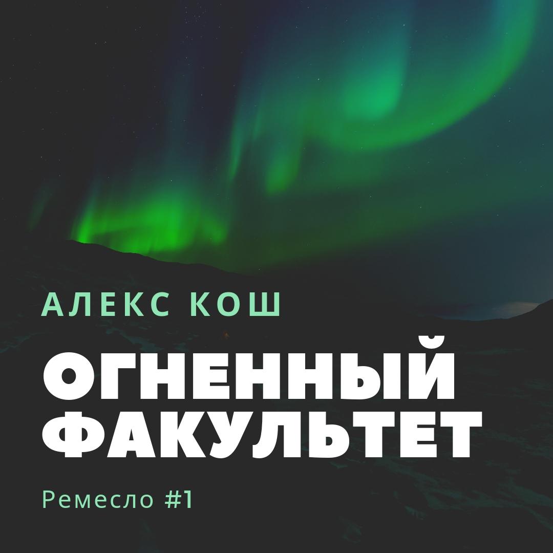 Алекс Кош Огненный Факультет кош а огненный легион роман