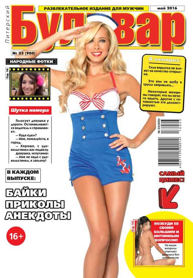 цена на Редакция газеты Питерский Бульвар Питерский бульвар 23-2016